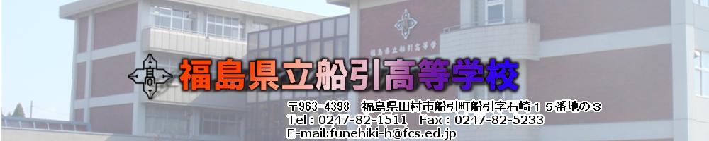 福島県立船引高等学校 公式ホームページ